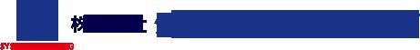 株式会社システムエニィシング|高速道路通信工事、無線設備工事、情報インフラ設備工事ならシステムエニィシングへ