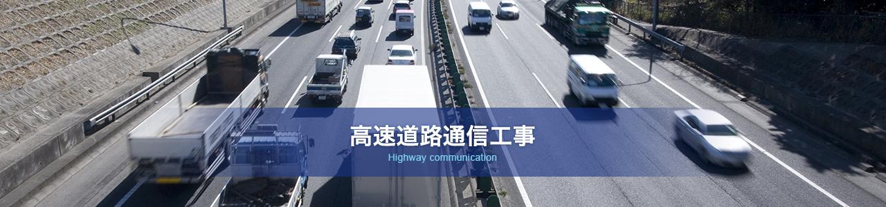 高速道路通信工事