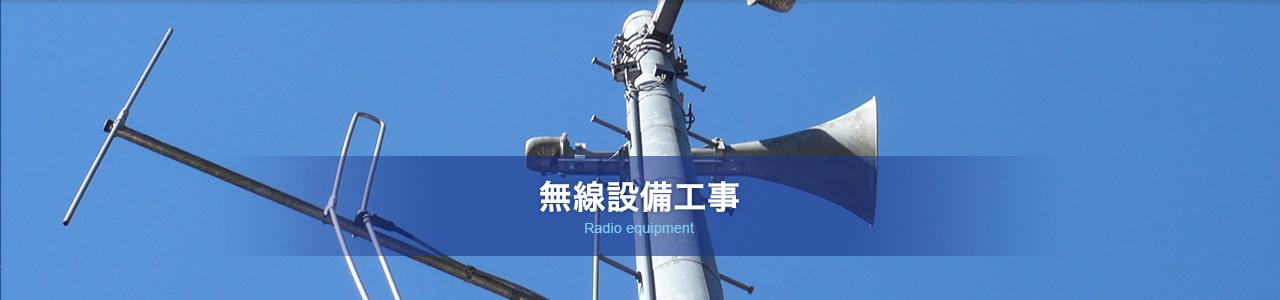 無線設備工事